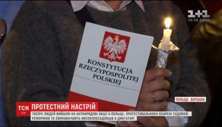 В Польше тысячи человек приняли участие в акции протеста против судебной реформы
