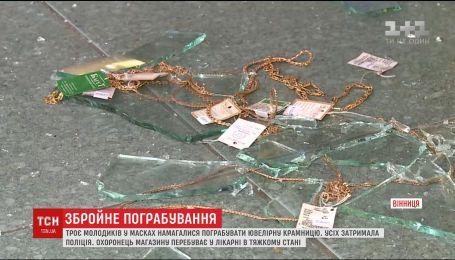 У Вінниці затримали чоловіків, які зі зброєю в руках пограбували ювелірну крамницю