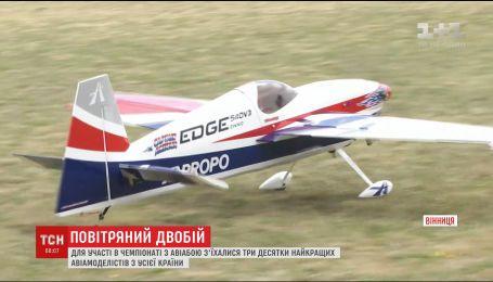 Десятки лучших авиамоделистов Украины собрались в Виннице на чемпионат по авиабою