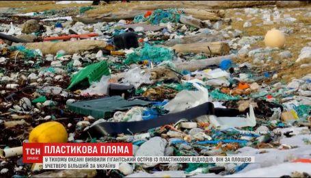 В Тихом океане обнаружили гигантскую свалку пластиковых отходов