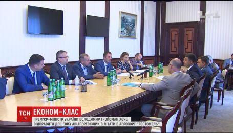 """На нужды лоукостов правительство отдает аэропорт """"Гостомель"""" под Киевом"""