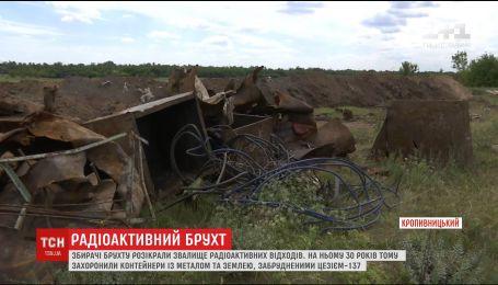Під Кропивницьким невідомі розікрали звалище радіоактивних відходів