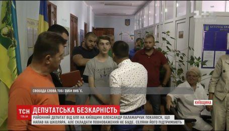 Селяне на Киевщине поддержали депутата от БПП, который напал на школьника накануне