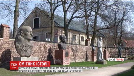 В Польше снесут все советские памятники