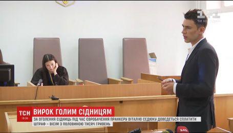 Днепровский суд назначил наказание пранкеру, который обнажил ягодицы на Евровидении