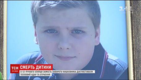 В смерти своего 12-летнего сына на Львовщине родители обвиняют медиков