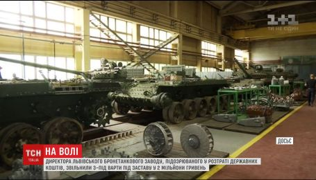 Директора Львовского бронетанкового завода освободили под залог в 2 миллиона