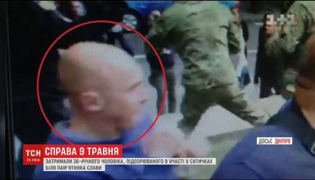 В Днепре задержали еще одного подозреваемого в стычках 9 мая