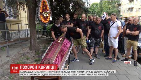 У Львові поховали суддівську корупцію