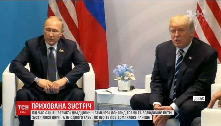 """Путин и Трамп тайно встретились на саммите """"Большой двадцатки"""""""