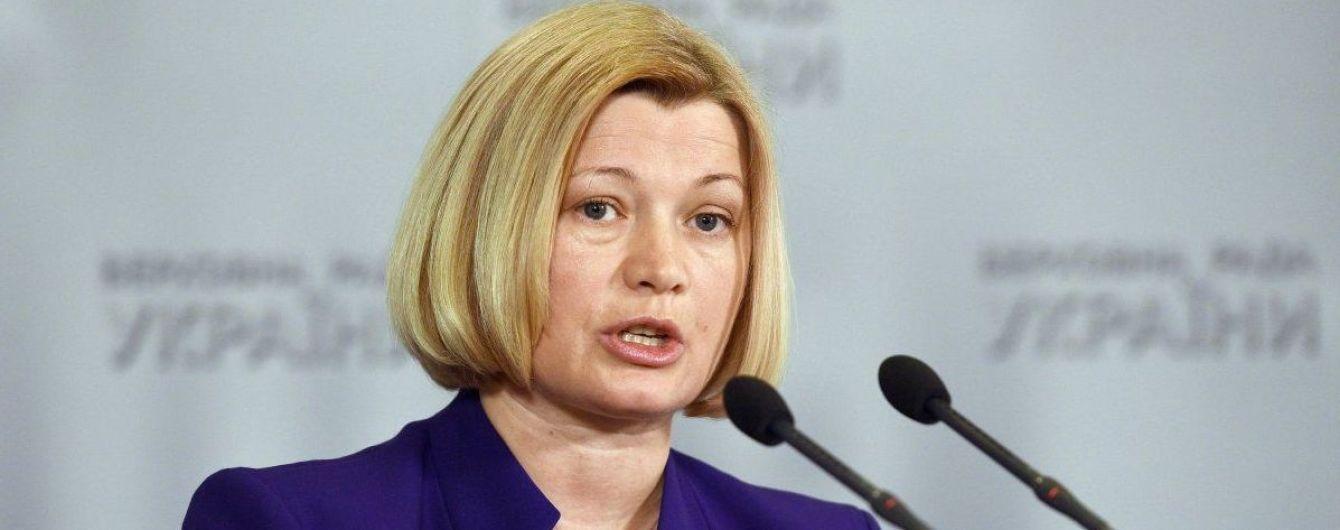 Геращенко пообіцяла несподіванки у президентському законопроекті про реінтеграцію Донбасу