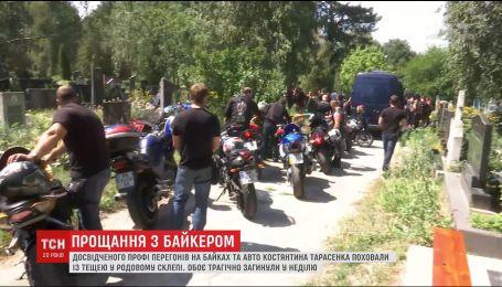 Киевские байкеры попрощались со своим товарищем Константином Тарасенко, который погиб на трассе