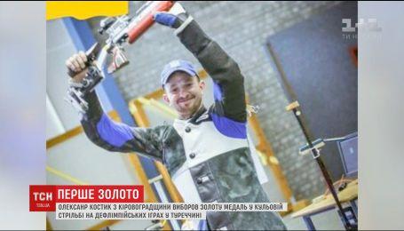 Україна здобула перше золото на Дефлімпіаді