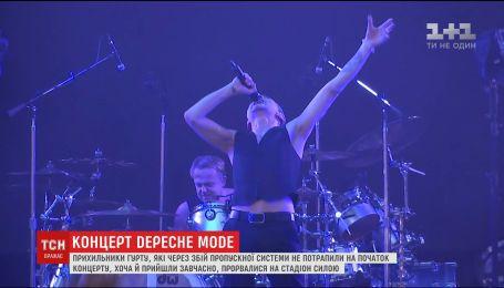 Прихильники Depeche Mode пропустили частину концерту в Києві через збій пропускної системи