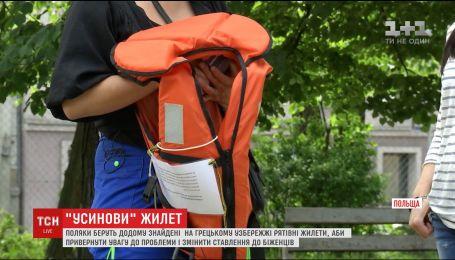 """У Польщі створили акцію """"Усинови жилет"""", аби привернути увагу до проблеми біженців"""