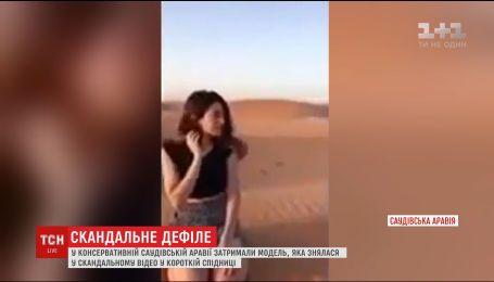 В Саудовской Аравии задержали модель за прогулку фортом в короткой юбке
