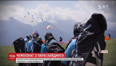 Півтори сотні парапланеристів влаштували видовищний чемпіонат у небі Італії