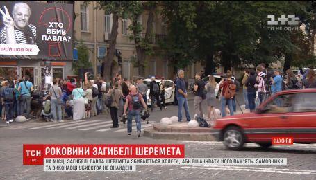 На місці загибелі Павла Шеремета збираються колеги, аби вшанувати пам'ять журналіста