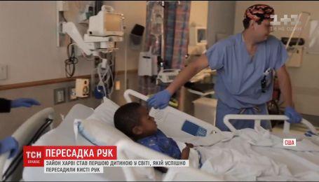 Американських хірургів провели унікальну операції із пересадки 2 рук дитині