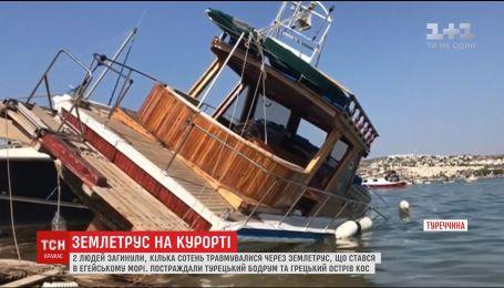 Ніч страху: землетрус нажахав відпочивальників у Греції та Туреччині і забрав життя двох людей
