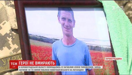 На Кировоградщине попрощались с 44-летним бойцом Ильей Тимофеев