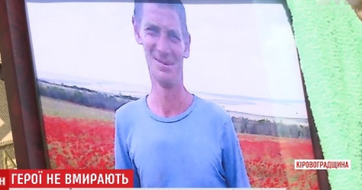 На Кіровоградщині попрощалися із військовим, який загинув у найтрагічніший день літа у зоні АТО