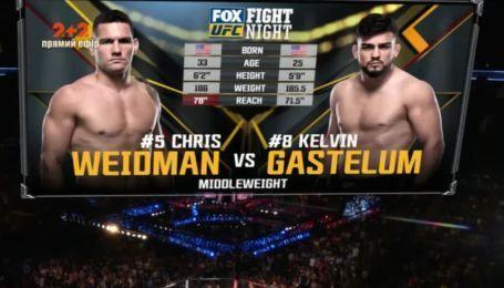 UFC. Крис Вайдман - Келвин Гастелум. Видео боя