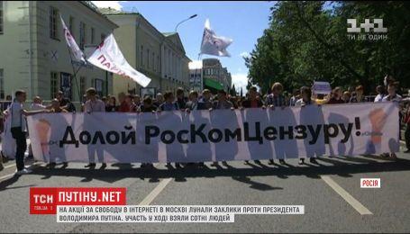 Близько тисячі півтори людей взяли участь у протесті в Москві проти цензури в Інтернеті