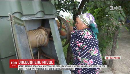 Через ремонт водогону мешканці села Колодяжне 4 місяці без води живуть без води