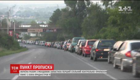 Украина с Молдовой запустила первый совместный контрольно-пропускной пункт со стороны Приднестровья