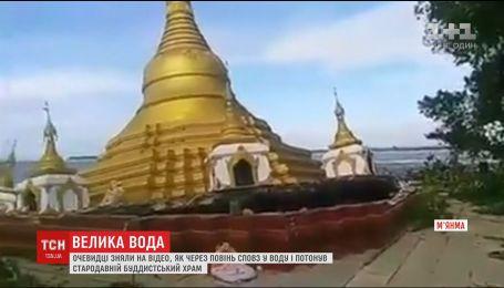 Через повінь у М'янмі за лічені хвилини під воду пішов храм, що стояв на березі річки
