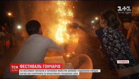 Гончарське фаєр-шоу: у Тернополі зліпили та підпалили 200-кілограмовий горщик