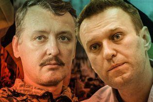 Поражение Навального