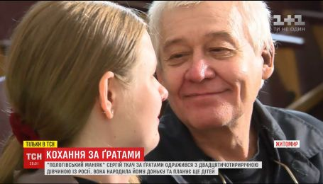 """""""Пологівський маніяк"""" за ґратами знайшов кохання та став батьком"""