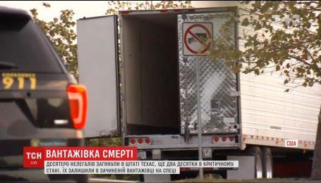 На стоянке популярного супермаркета США нашли набитый телами грузовик