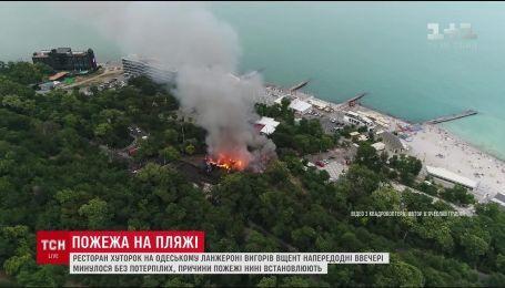 """На одесском """"Ланжероне"""" произошел крупный пожар"""
