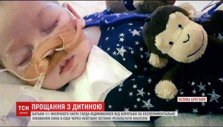 Батьки важкохворого малюка Чарлі відкликали в суді свій позов про лікування в Америці