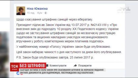 Платників податків, що не встигли вчасно подати звіти через вірус Petya, не штрафуватимуть