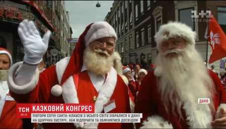 Казковий конгрес: півтори сотні Санта-Клаусів з усього світу з'їхалися до Данії