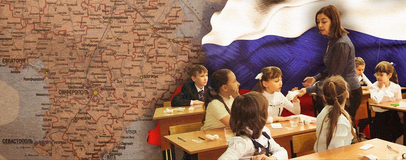 """""""Крымнаш"""" – в каждую российскую школу"""