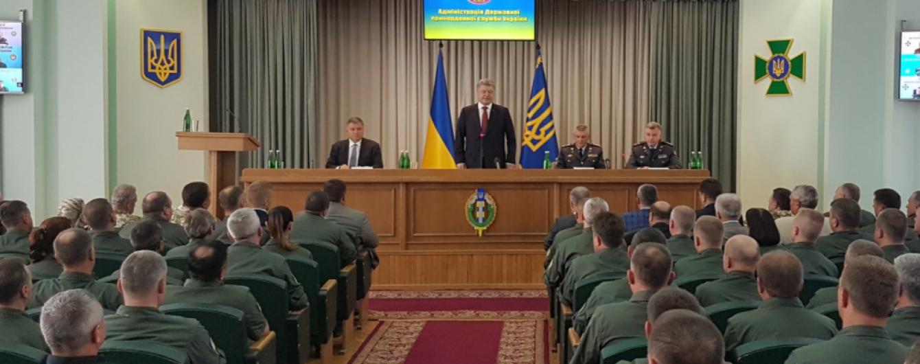 Порошенко призначив нового главу Прикордонної служби