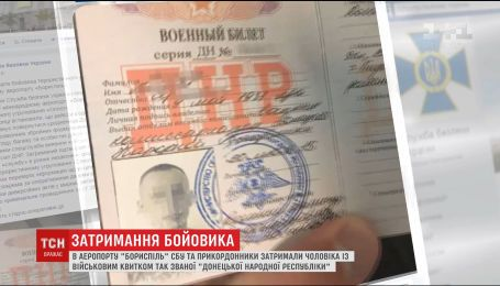 """В аэропорту """"Борисполь"""" задержали боевика """"ДНР"""""""