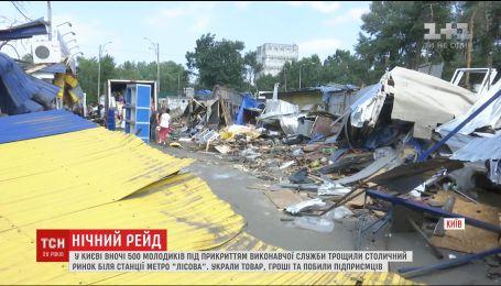 Сотни молодых людей ночью разбили бульдозерами и ограбили магазины у метро Лесная