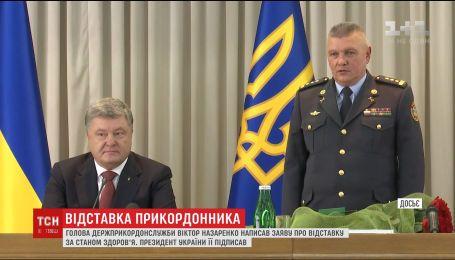 Председатель Госпогранслужбы Виктор Назаренко написал заявление об отставке