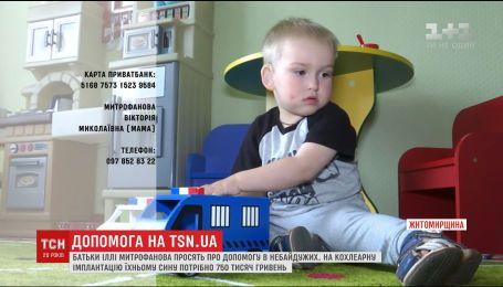 Родители двухлетнего Ильи Митрофанова просят помочь их сыну услышать и начать говорить