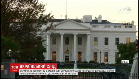 Україна не допомагала Клінтон на виборах президента США