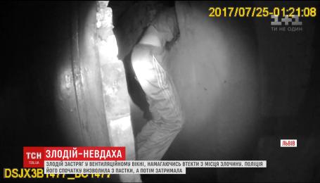 У Львові злодій-невдаха застряг у вентиляційному вікні при спробі втекти