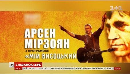Арсен Мирзоян подготовил специальную программу к годовщине смерти Высоцкого