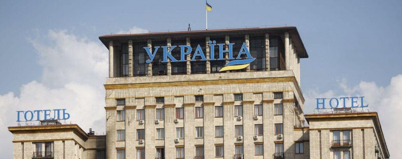 """У центрі Києва в готелі """"Україна"""" шукали вибухівку"""