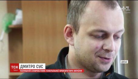 Дмитрия Суса подозревают в злоупотреблении служебным положением и незаконном обогащении